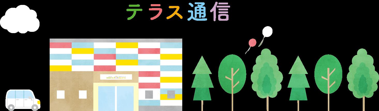 背景のデコレーション